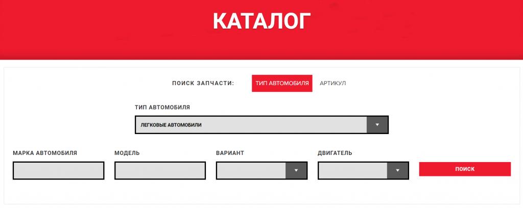 Каталог подбора автозапчастей на официальном сайте