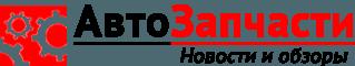 Новости и обзоры рынка автозапчастей Aftermarket отзывы и рейтинг. 24/7