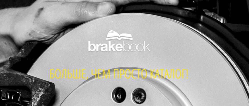 Online каталог - brakebook